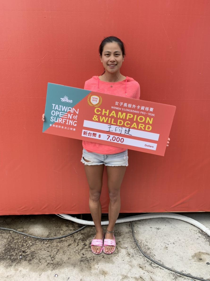 台灣女子長板職業組 (WLC外卡)第一名 王昀婕